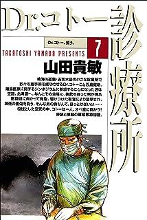 Dr.コトー診療所7巻