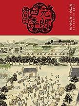 元朗四季好日子 (Traditional Chinese Edition)