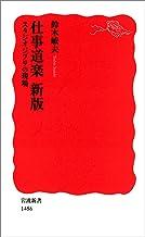 表紙: 仕事道楽 新版 スタジオジブリの現場 (岩波新書) | 鈴木 敏夫