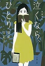 表紙: 泣くなら、ひとり 壇蜜日記3 (文春文庫) | 壇蜜