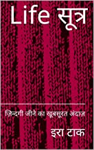 Life Sutra: Password for Happiness (Volume One) (Hindi Edition)