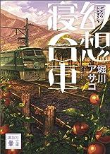 表紙: 幻想寝台車 (講談社文庫)   堀川アサコ