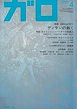 月刊漫画ガロ 1992年4月号 (通巻327号) 特集:IDEN & TITY ディランの如く