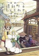 表紙: 逢刻町そらそれ (角川コミックス・エース)   鳥取砂丘