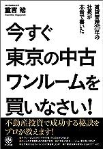 表紙: 今すぐ東京の中古ワンルームを買いなさい!   重吉勉