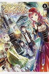 マギクラフト・マイスター 5 (MFブックス) Kindle版