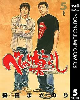 べしゃり暮らし 5 (ヤングジャンプコミックスDIGITAL)
