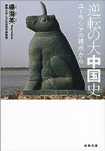 表紙: 逆転の大中国史 ユーラシアの視点から (文春文庫)   楊 海英