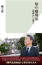 表紙: 知の越境法~「質問力」を磨く~ (光文社新書) | 池上 彰