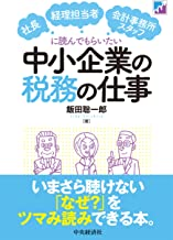 表紙: 社長・経理担当者・会計事務所スタッフに読んでもらいたい中小企業の税務の仕事 | 飯田聡一郎