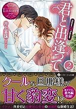 君と出逢って 2―Junna & Takane (エタニティ文庫 エタニティブックス Rouge)