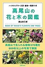 表紙: 高尾山の花と木の図鑑 | 菱山 忠三郎