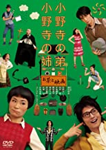 Theatrical Play - Onodera No Ototo, Onodera No Ane Ocha To Eiga [Japan DVD] PCBE-54347
