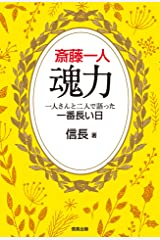 斎藤一人 魂力 一人さんと二人で語った一番長い日 Kindle版