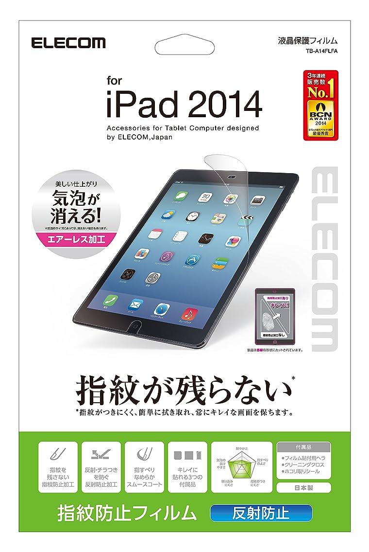 パッチ違法休憩エレコム iPad Air 2 液晶保護フィルム 指紋防止 エアーレス加工 反射防止 【日本製