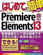 表紙: はじめてのPremiere Elements 13 | 羽石相
