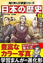 表紙: 日本の歴史(12) 明治維新と新政府 明治時代前期 (角川まんが学習シリーズ) | 山本 博文