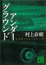 表紙: アンダーグラウンド (講談社文庫)   村上春樹