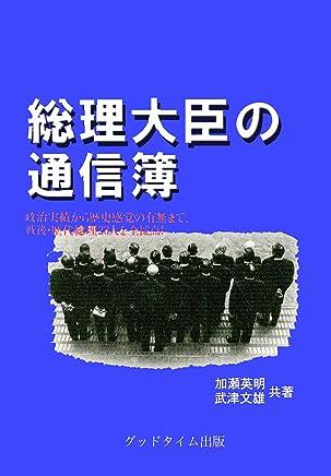 総理大臣の通信簿 ダイジェスト(東久邇宮〜村山内閣まで)