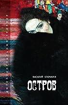 Остров: интеллектуальный триллер (Russian Edition)
