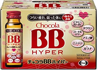 [指定医薬部外品] エーザイ チョコラBB ハイパー 50mL×10本 (ボール)