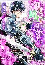 表紙: 初恋騎士・新婚物語 | 嘉月 葵