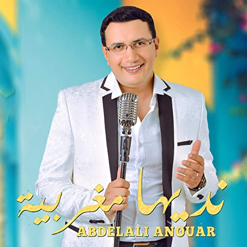 GRATUIT ABDELALI 2011 TÉLÉCHARGER MP3 ANOUAR ALBUM