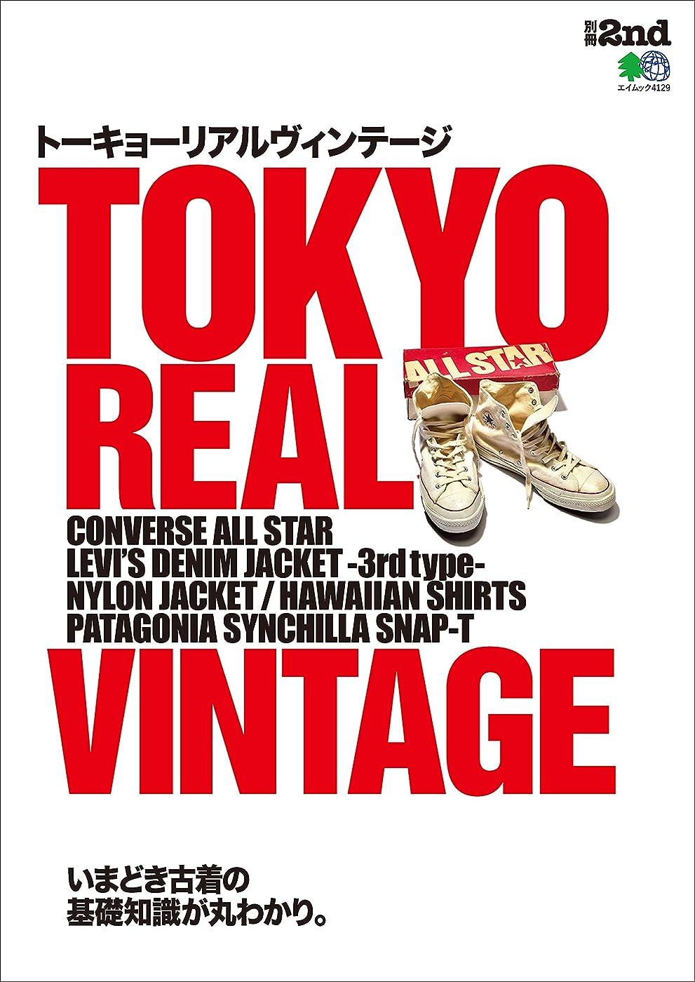 最大限空気規制する別冊2nd TOKYO REAL VINTAGE トーキョーリアルヴィンテージ[雑誌]