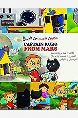 Captain Kuro From Mars (Arabic Edition) Kindle Edition