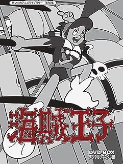 海賊王子 DVD-BOX デジタルリマスター版【想い出のアニメライブラリー 第50集】...