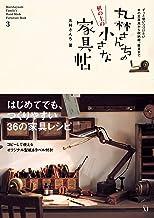 表紙: 丸林さんちの机の上の小さな家具帖【PDFダウンロード付き】 | 丸林さんち