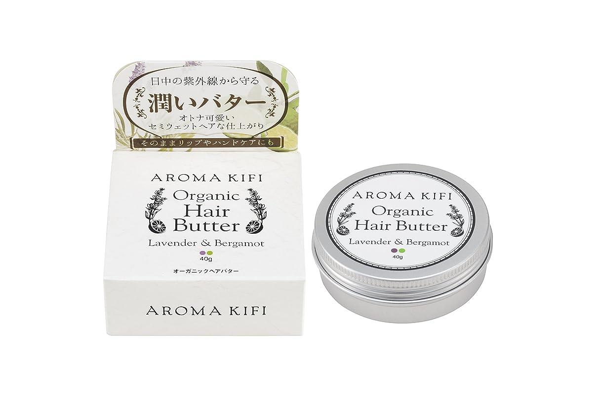 読書愛国的な期限アロマキフィ(AROMAKIFI) オーガニック ヘアバター ラベンダー&ベルガモット 40g