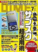 表紙: DIME (ダイム) 2020年 7月号 [雑誌]   DIME編集部