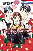 表紙: 和菓子のアン 3 (花とゆめコミックス)   猪狩そよ子