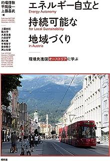 エネルギー自立と持続可能な地域づくり (龍谷大学社会科学研究所叢書 135巻)