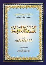 Al-Qaidah An-Noraniah (Regular Book)