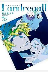 Landreaall: 32【イラスト特典付】 (ZERO-SUMコミックス) Kindle版