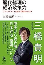 表紙: 歴代総理の経済政策力 (知的発見!BOOKS) | 三橋貴明