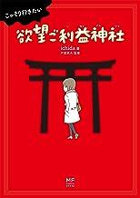 表紙: こっそり行きたい 欲望ご利益神社 (コミックエッセイ) | ichida
