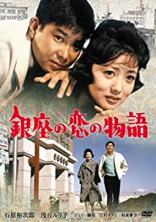 銀座の恋の物語 [DVD]