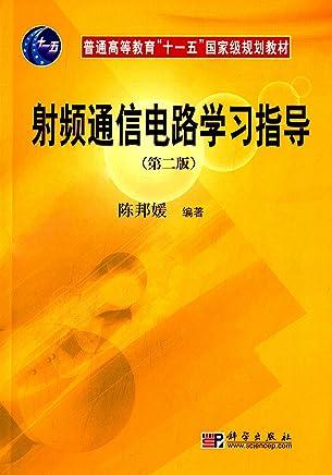 """普通高等院校""""十一五""""国家级规划教材:射频通信电路学习指导(第二版)"""