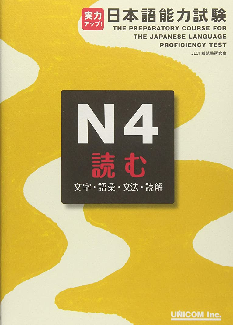インフラ写真を撮る密度実力アップ!日本語能力試験N4 読む―文字?語彙?文法?読解