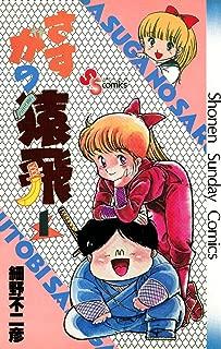 さすがの猿飛(1) (少年サンデーコミックス)