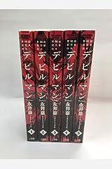 画業50周年愛蔵版 デビルマン コミック 全5巻 セット コミック