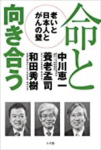 表紙: 命と向き合う -老いと日本人とがんの壁- | 中川恵一
