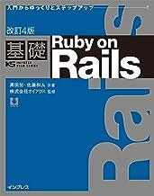 表紙: 改訂4版 基礎Ruby on Rails 基礎シリーズ | 佐藤和人