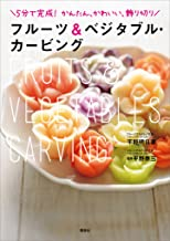 表紙: フルーツ&ベジタブル・カービング | 平野明日香