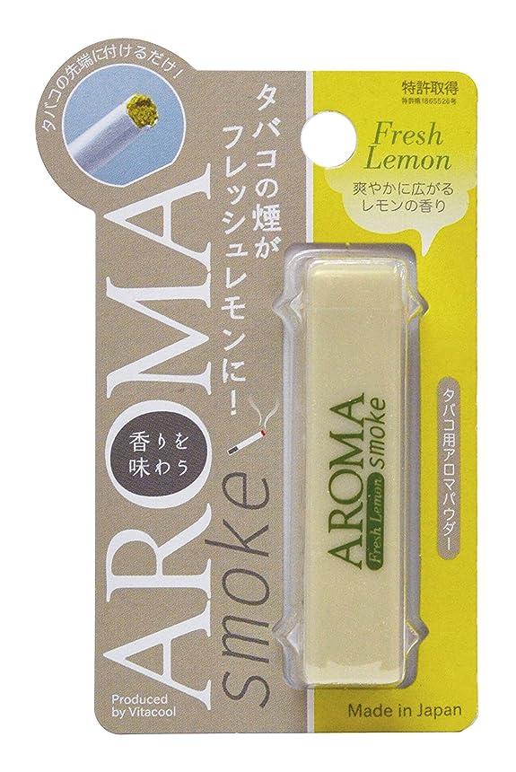 変化する変装した勢いアロマスモーク フレッシュレモン