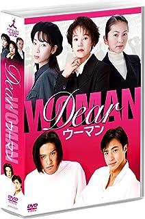 Dearウーマン DVD-BOX