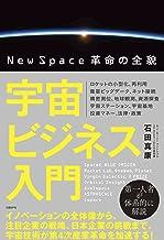 表紙: 宇宙ビジネス入門   石田真康